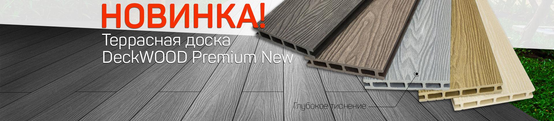 new-doska-premium